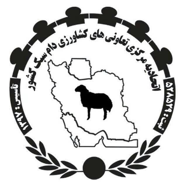 اتحادیه مرکزی تعاونیهای کشاورزی دام سبک کشور